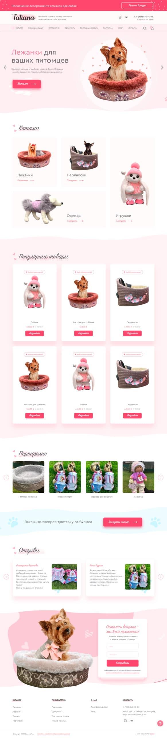 Изображение анонса сайта Tatiana.store