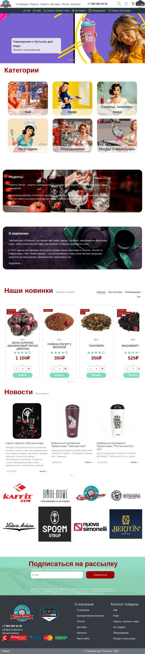 Изображение анонса сайта Souznikfood